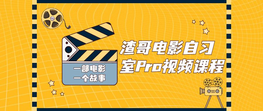 渣哥电影自习室Pro视频课程