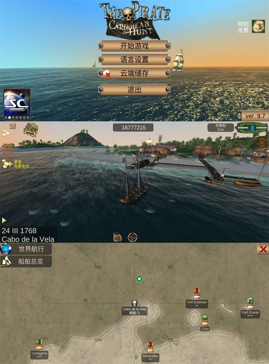 海上沙盒游戏 加勒比海盗