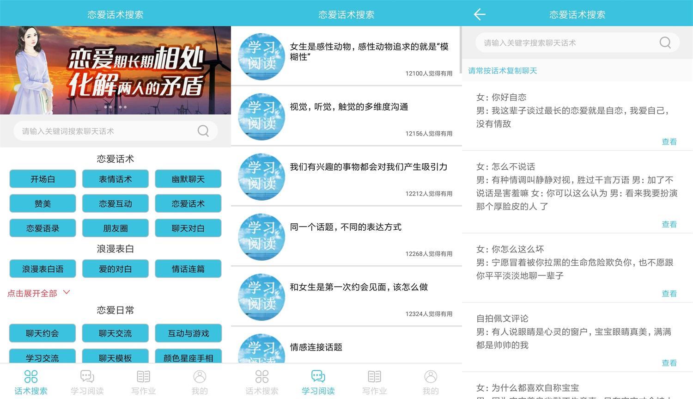 安卓恋爱话术搜索v2.3.1绿化版