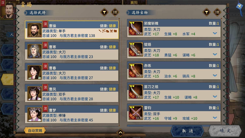 《三国志:汉末霸业》v1.0.0.2691中文版