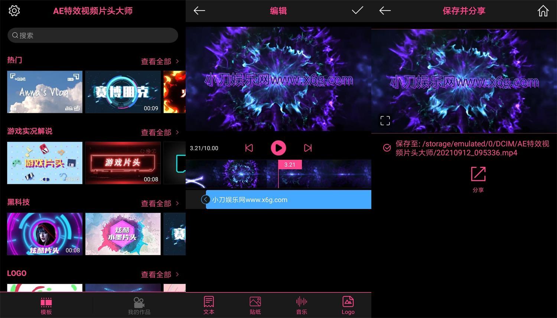 安卓AE特效视频片头v2.1.0
