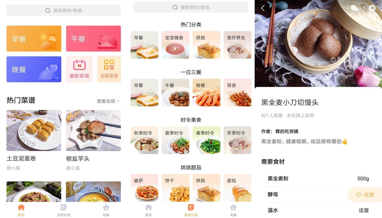 安卓家常菜v5.3.20绿化版