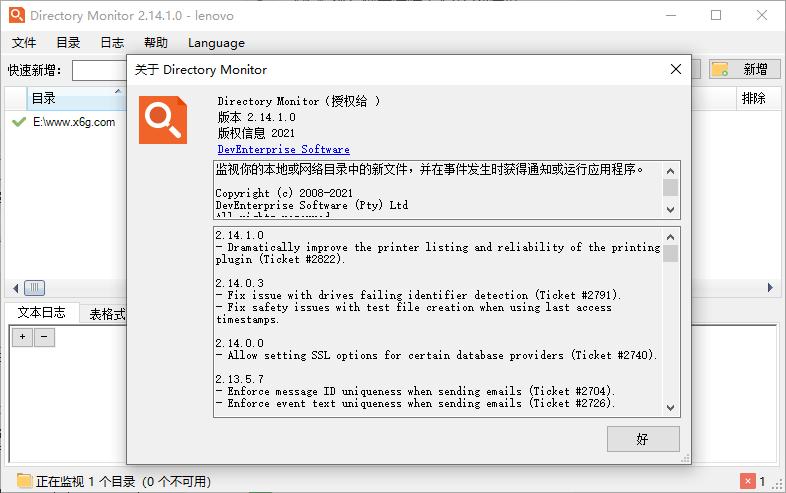 Directory Monitor v2.14.1.0百度网盘蓝奏网盘Directory Monitor V2.14.1.0