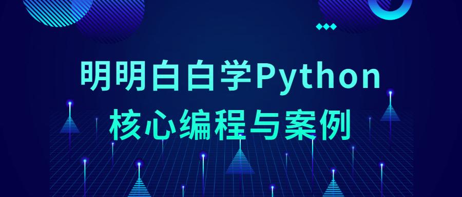 明明白白学Python核心编程与案例-老奶狗博客