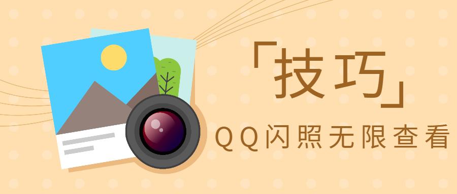 手机QQ闪照无限次查看小技巧