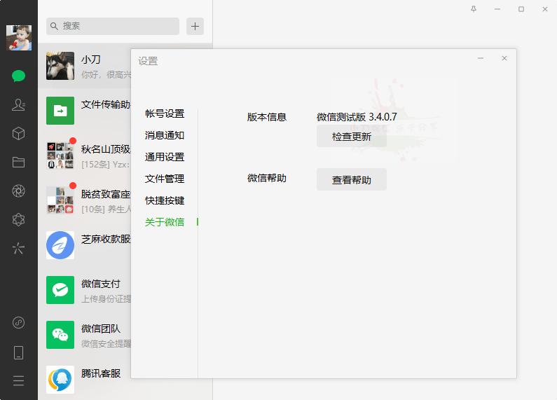 PC微信测试版v3.4.0.7绿色版百度网盘蓝奏网盘