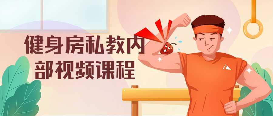 健身房私教内部视频课程