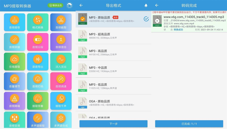 安卓MP3提取转换器v1.5.9