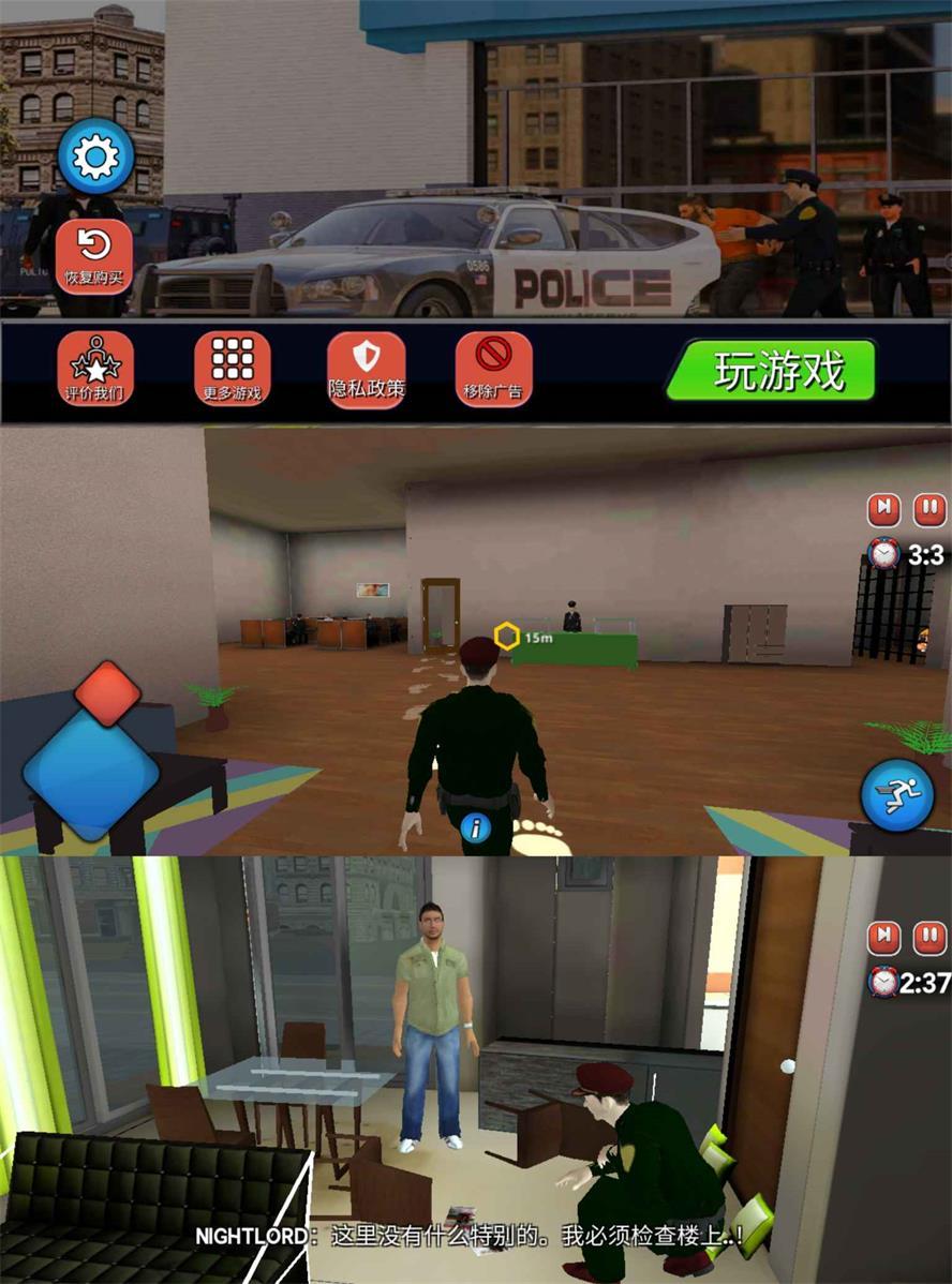 模拟工作游戏 警察工作模拟器