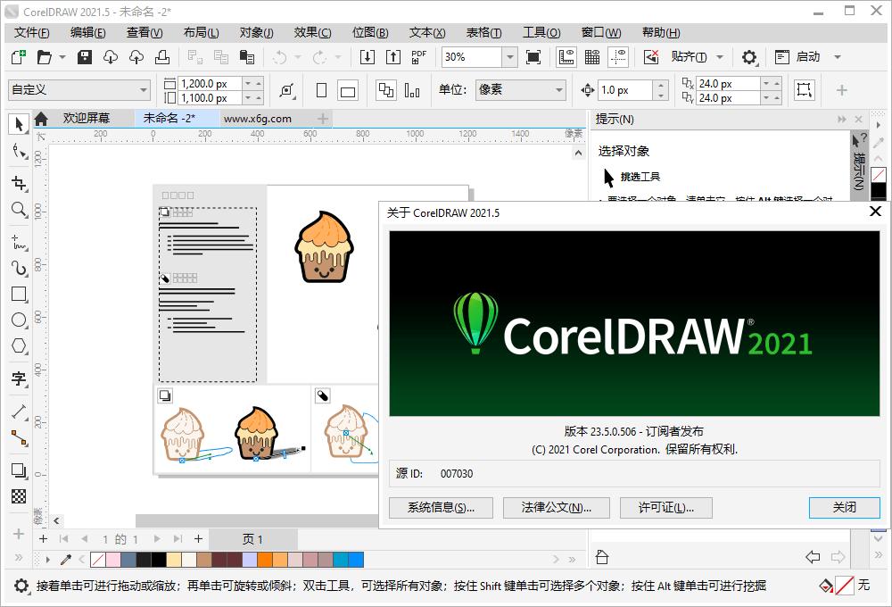 CorelDRAW 2021 V23.50绿色特别版