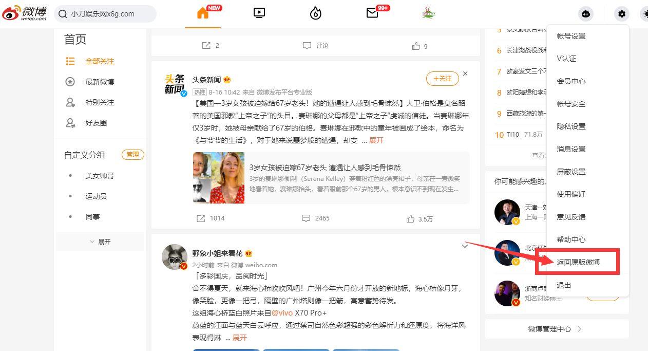 【麋鹿】快速批量取消微博关注网页脚本
