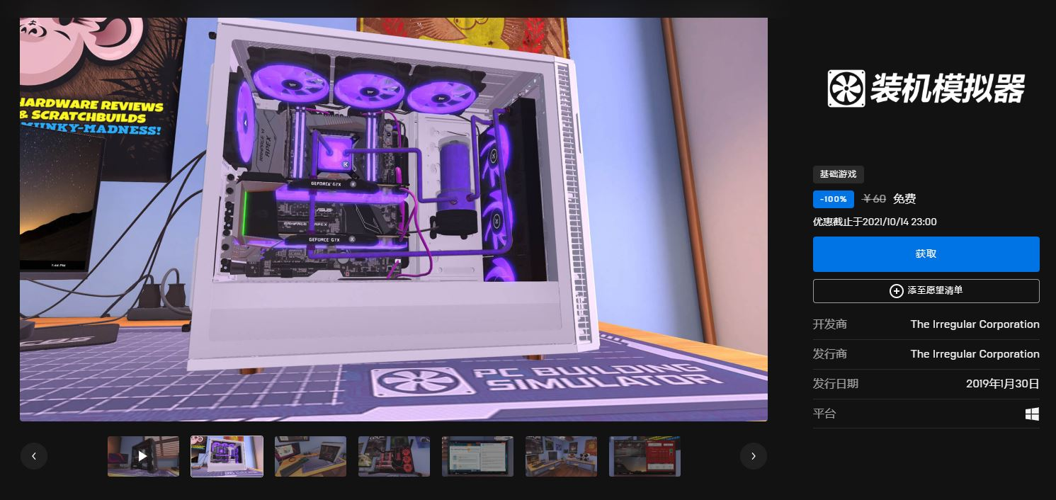 Epic喜加+1《装机模拟器》