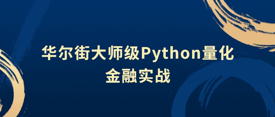 华尔街大师级Python量化金融实战