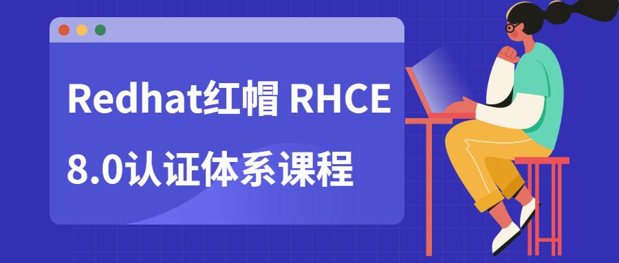 Redhat红帽 RHCE8.0认证体系课程