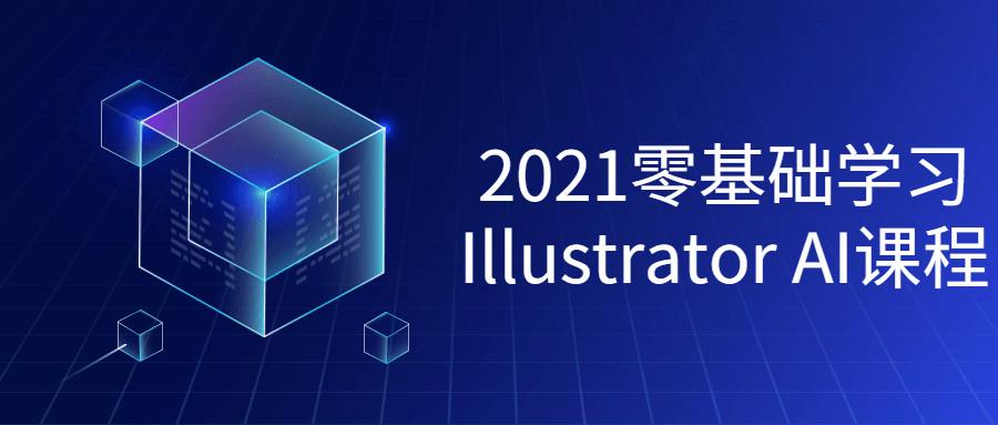 2021零基础学习Illustrator课程