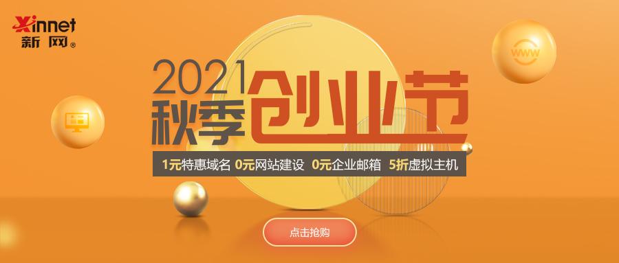 新网0撸企业邮箱+建站 1元购域名