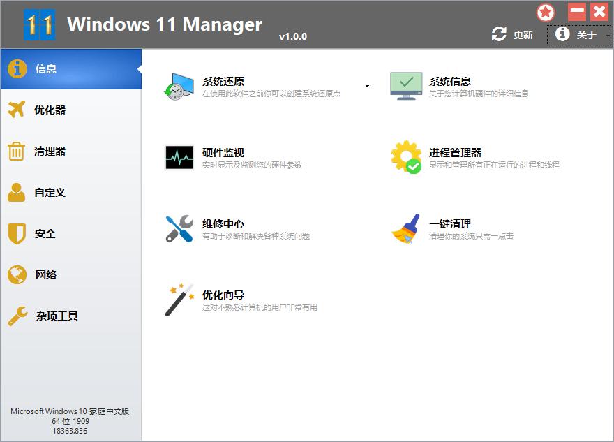 Windows_11_Manager_v1.0.0
