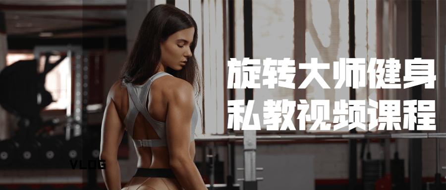 旋转大师健身私教视频课程