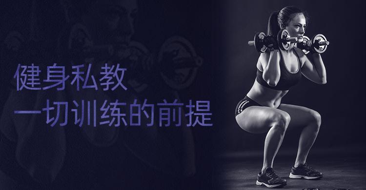 健身私教:一切训练的前提