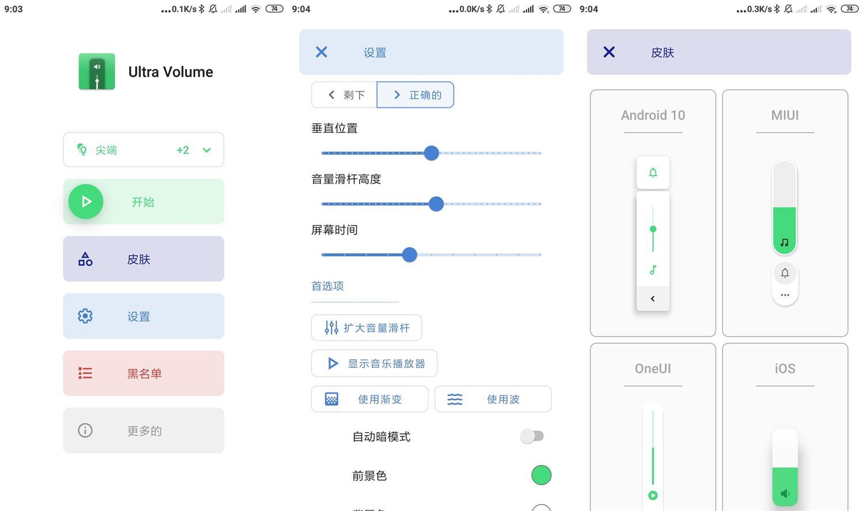 【麋鹿】安卓Ultra Volume v3.6.2.1绿化版