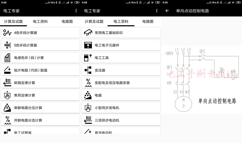 【麋鹿】安卓电工专家v2.1.3绿化版