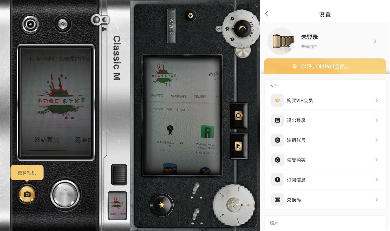安卓OldRoll复古胶片相机v2.1.0