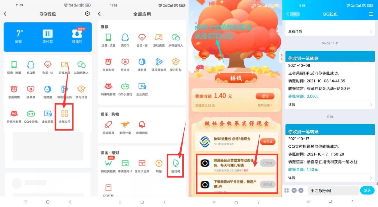 手机QQ下载画音领1.4元红包