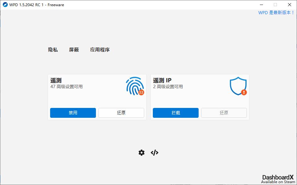 隐私优化 WPD v1.5.2042