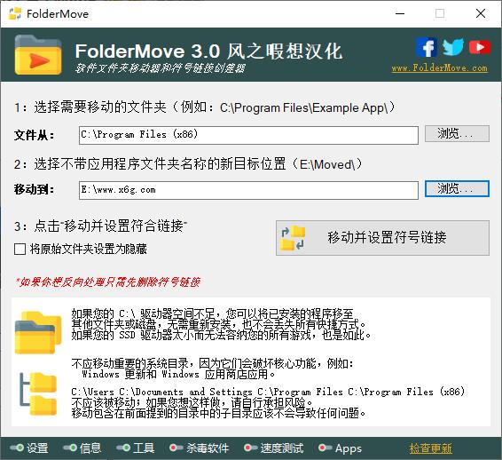 FolderMove文件夹移动器v3.0
