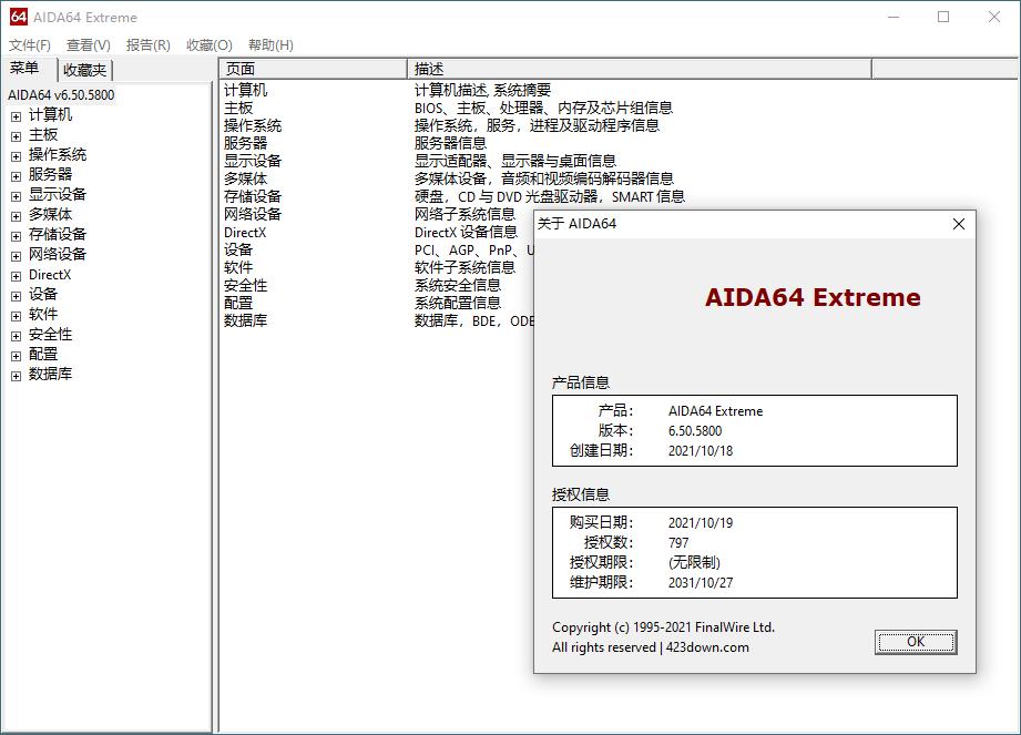AIDA64 v6.50免激活绿色版