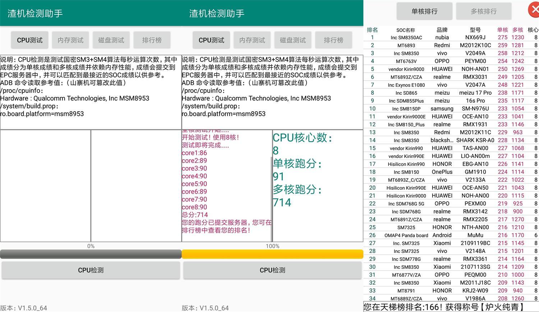 安卓渣机检测助手v1.5.0绿化版