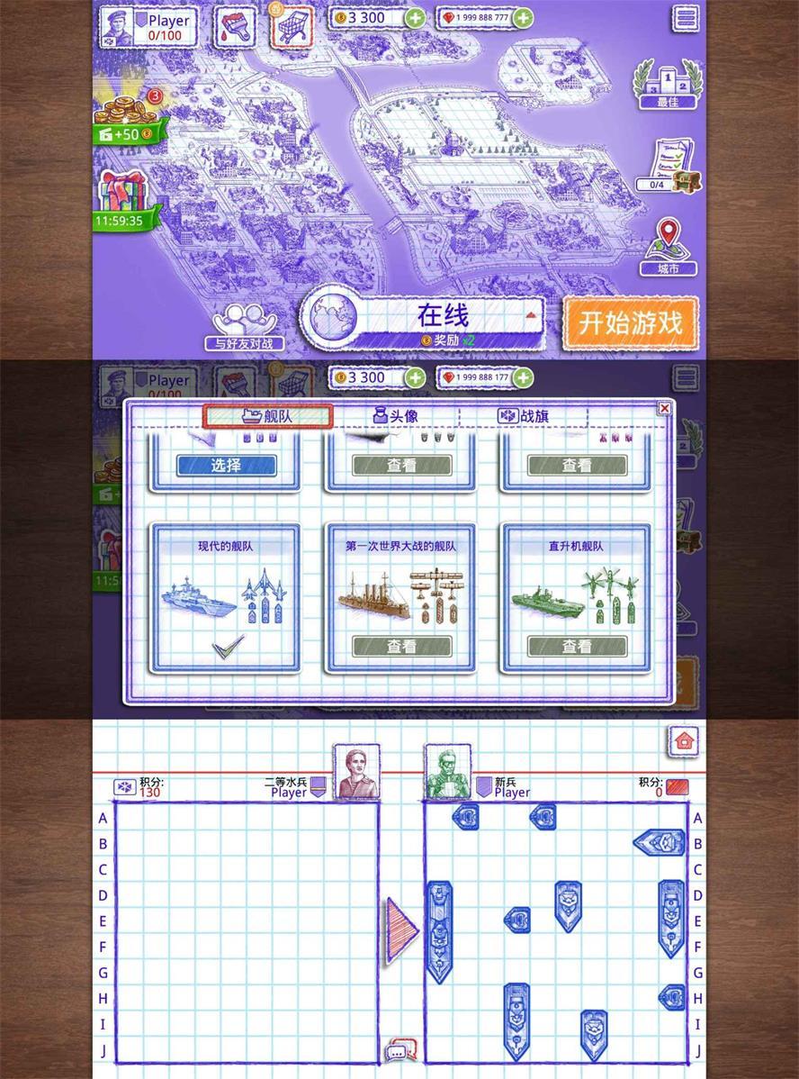 海战策略战争游戏 海战2