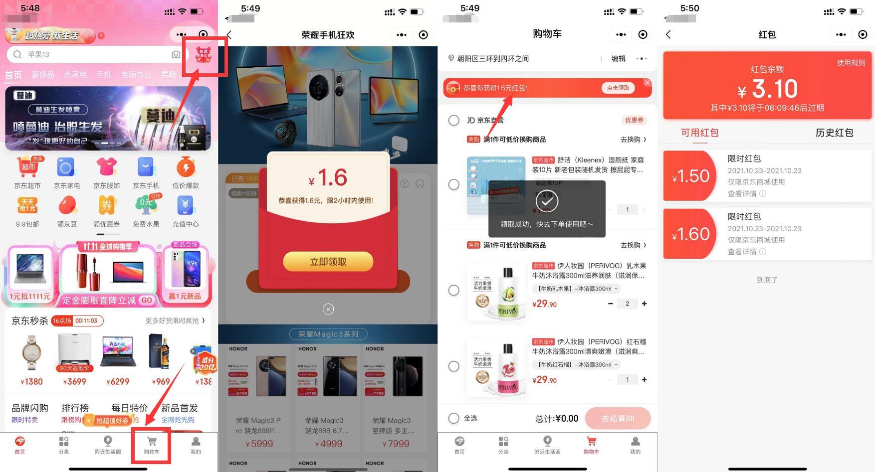 京东部分用户领3.1元购物红包-老奶狗博客
